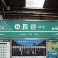 EN12 長谷