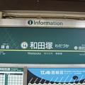 EN14 和田塚