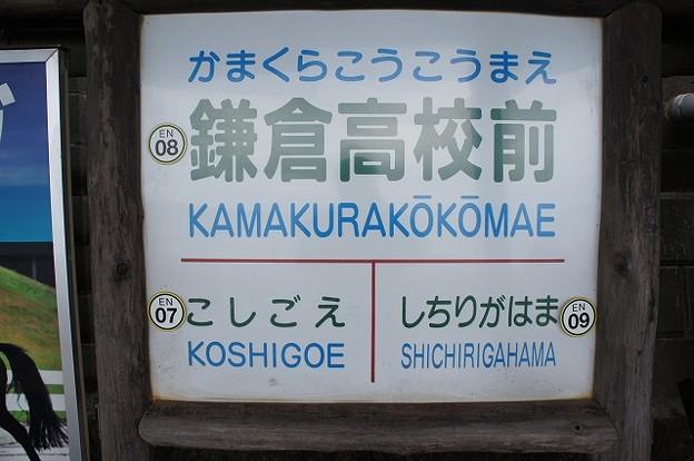 EN08 鎌倉高校前