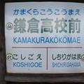 Photos: EN08 鎌倉高校前