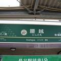 Photos: EN07 腰越