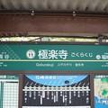 EN11 極楽寺