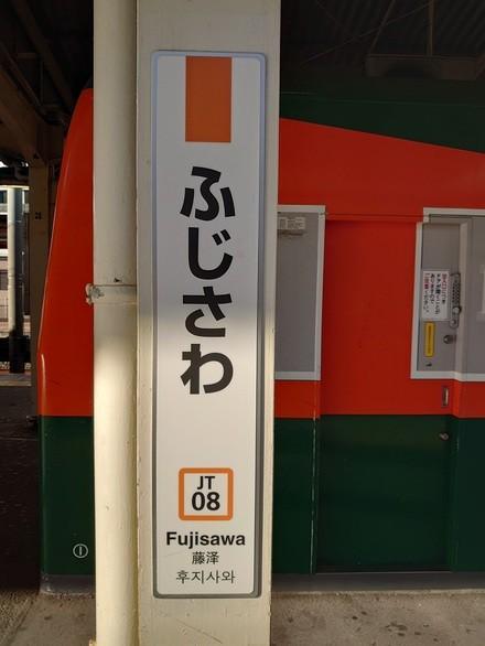 JT08 ふじさわ