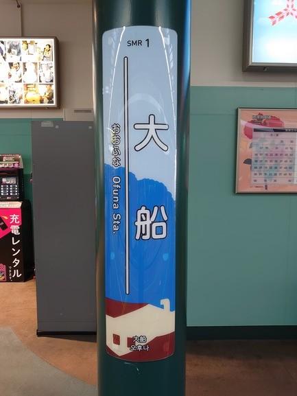SMR1 大船