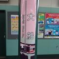 Photos: SMR1 大船