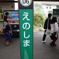 Photos: EN06 えのしま