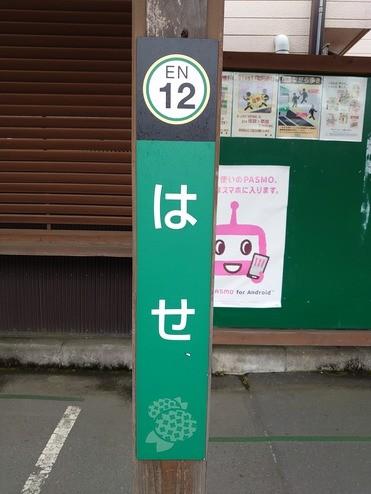 Photos: EN12 はせ