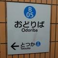 Photos: B05 おどりば