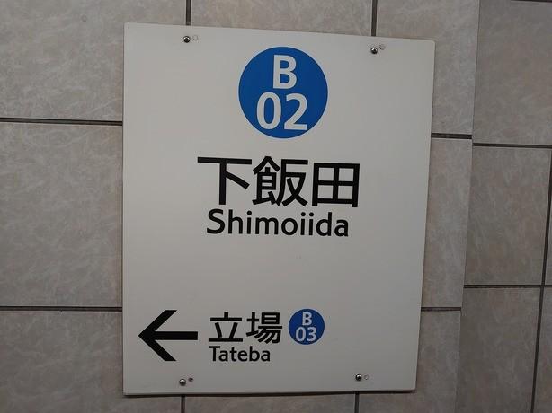 B02 下飯田