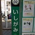 Photos: EN02 いしがみ