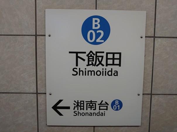 Photos: B02 下飯田