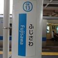 Photos: OE13 ふじさわ