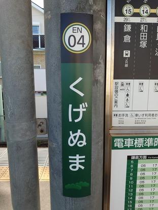 EN04 くげぬま