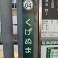 Photos: EN04 くげぬま