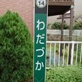 Photos: EN14 わだづか