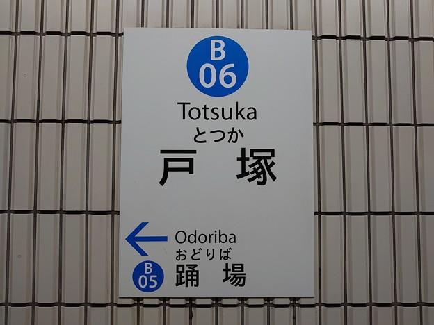 Photos: B06 戸塚