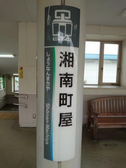 Photos: 湘南町屋