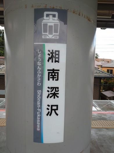 Photos: 湘南深沢