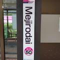 Photos: KO50 Mejirodai