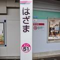 Photos: KO51 はざま