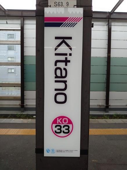 KO33 Kitano