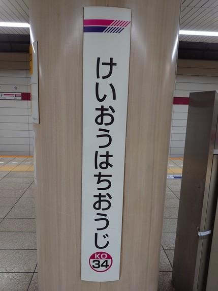 Photos: KO34 けいおうはちおうじ