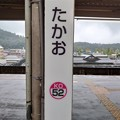 Photos: KO52 たかお