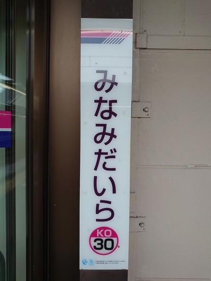 Photos: KO30 みなみだいら