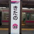 Photos: KO33 きたの