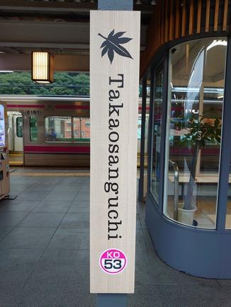 KO53 Takaosanguchi