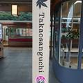 Photos: KO53 Takaosanguchi