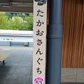 Photos: KO53 たかおさんぐち