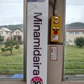 KO30 Minamidaira