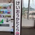 Photos: KO48 けいおうかたくら