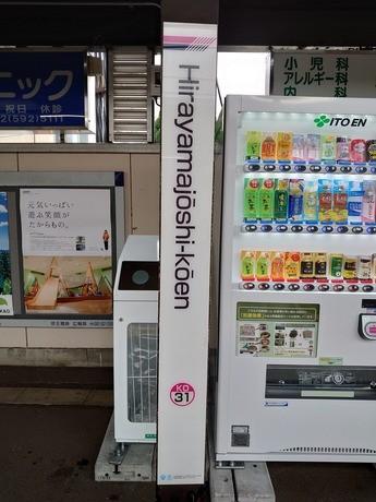 KO31 Hirayamajoshi-koen