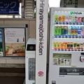 Photos: KO31 Hirayamajoshi-koen