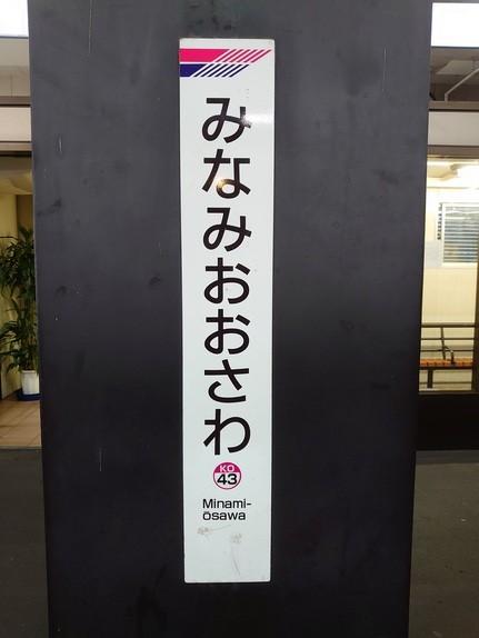 KO43 南大沢