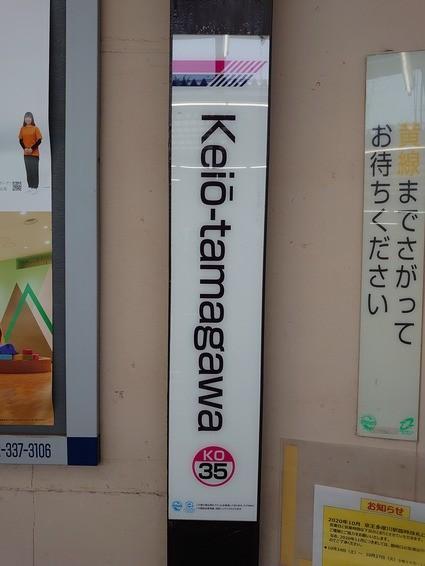 KO35 Keio-tamagawa