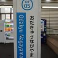 Photos: OT05 おだきゅうながやま