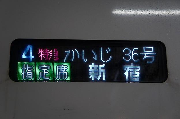 特急かいじ 新宿