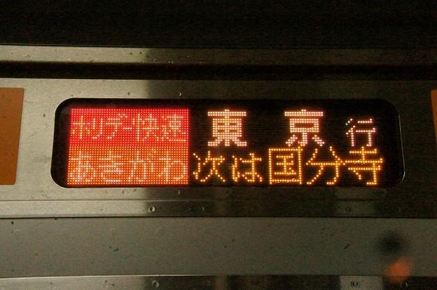 ホリデー快速あきがわ 東京