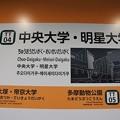 Photos: TT04 中央大学・明星大学