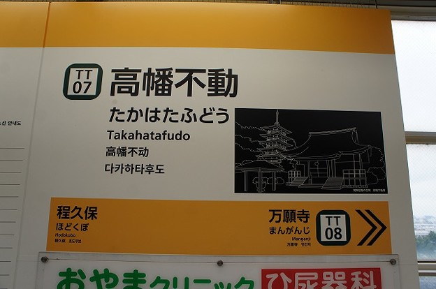TT07 高幡不動