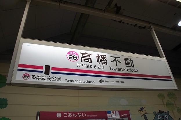 KO29 高幡不動
