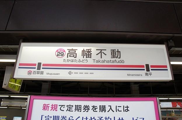 Photos: KO29 高幡不動