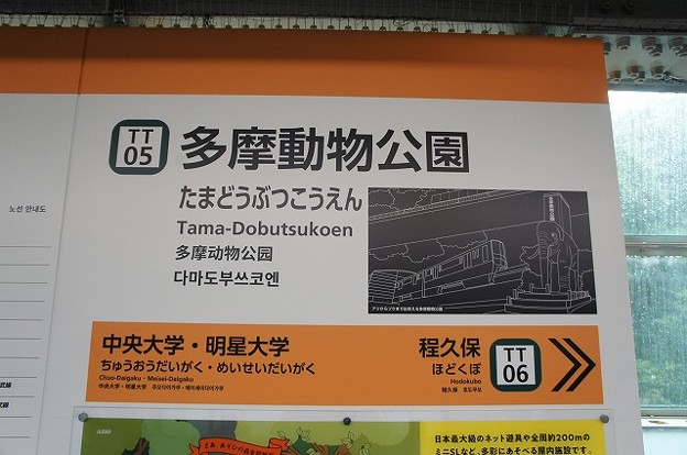TT05 多摩動物公園