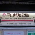 Photos: KO31 平山城址公園