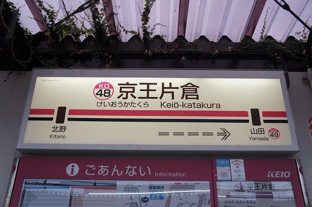 KO48 京王片倉