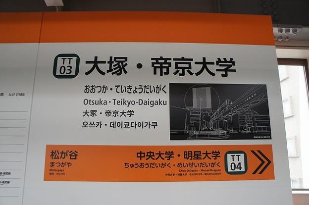 TT03 大塚・帝京大学