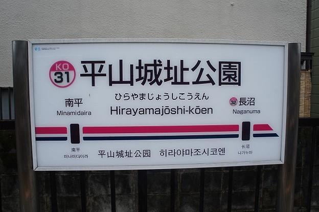 KO31 平山城址公園
